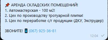 АРЕНДА СКЛАДСКИХ ПОМЕЩЕНИЙ В БАШТАНКЕ!