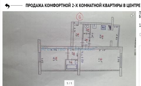 2х ком. кв. по ул.Горького - 12 000 у.е