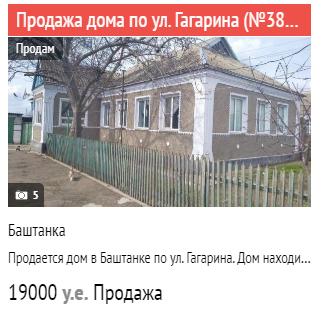 На 26.04.21 г. в базу добавили дом за 19 000!